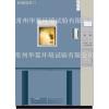 供应优质低价温湿度老化试验箱
