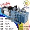 包邮空调、脱泡可用2XZ系列高真空小型直联双级旋片式真空泵
